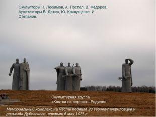 Скульптурная группа «Клятва на верность Родине» Скульпторы Н. Любимов, А. Пос