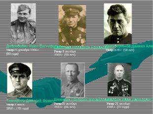 Добробабин Иван Евстафьевич Умер19 декабря 1996 г. (83 года) Васильев Илларио