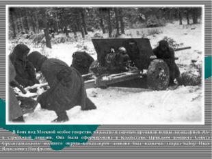 В боях под Москвой особое упорство, мужество и героизм проявили воины легенда