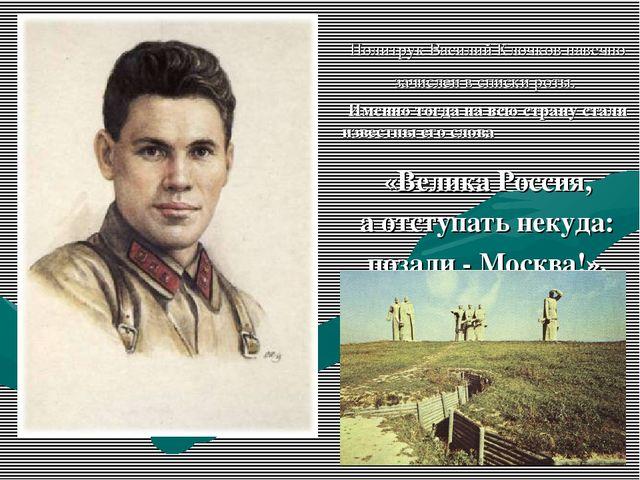 Политрук Василий Клочков навечно зачислен в списки роты. Именно тогда на всю...