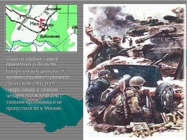 Один из первых ударов приняли на себя части Панфиловской дивизии. У железнодо...