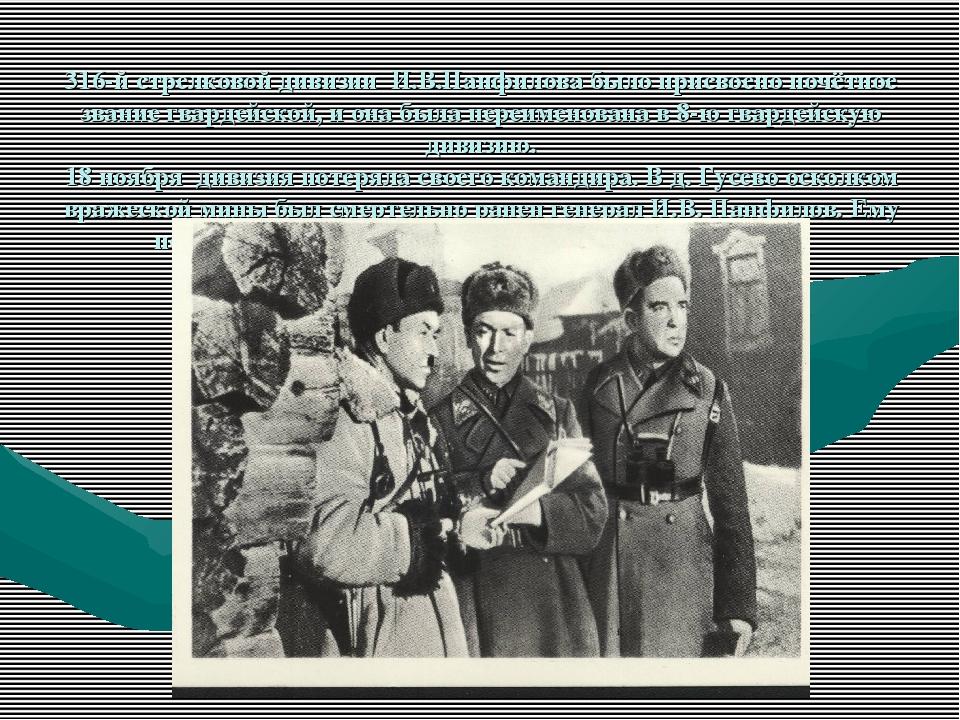 316-й стрелковой дивизии И.В.Панфилова было присвоено почётное звание гвардей...