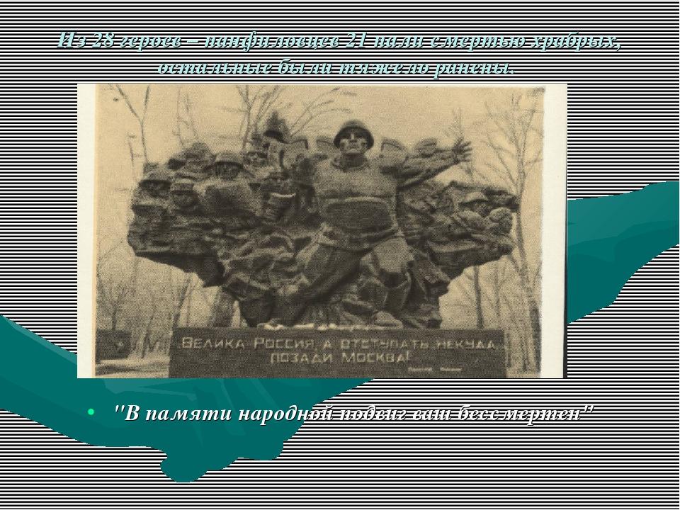 Из 28 героев – панфиловцев 21 пали смертью храбрых, остальные были тяжело ран...