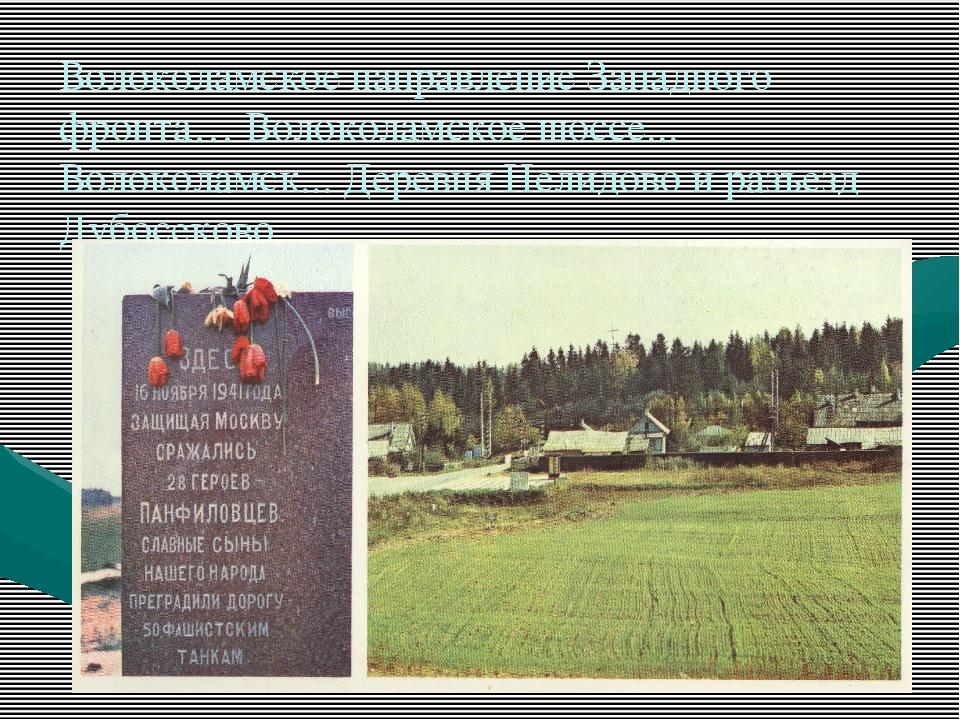 Отстоим Москву! 28 героям-панфиловцам посвящается. Отстоим Москву! 28 героям-...
