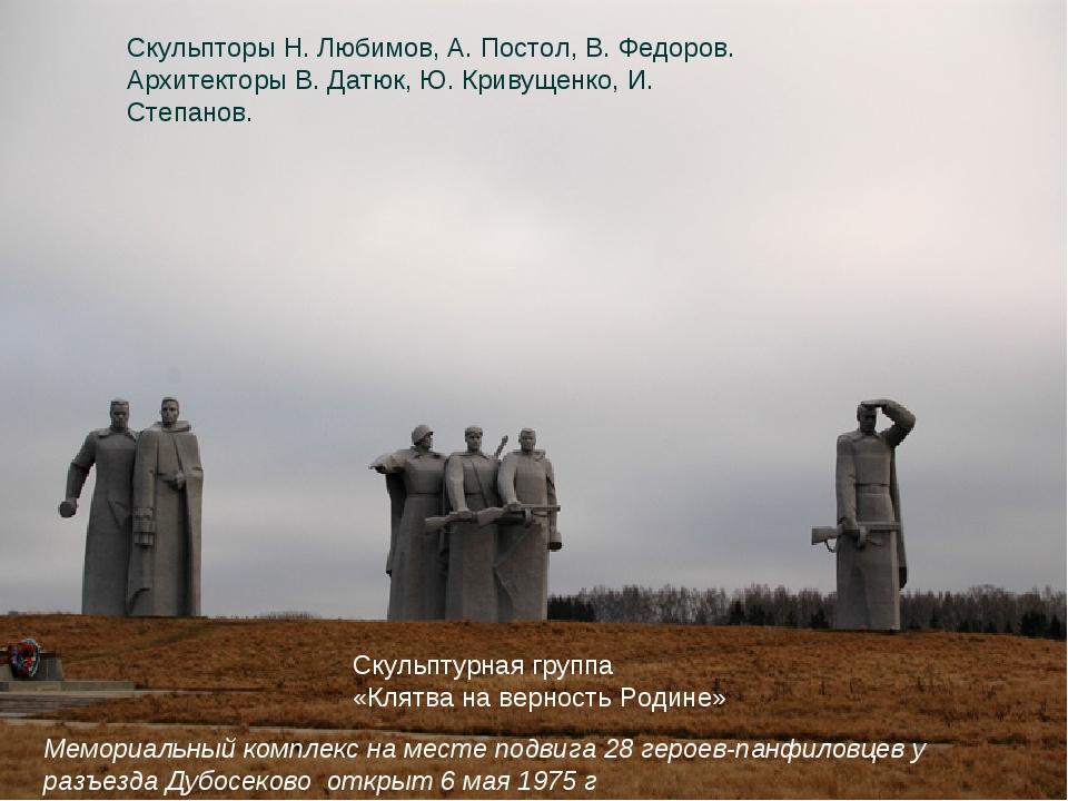 Скульптурная группа «Клятва на верность Родине» Скульпторы Н. Любимов, А. Пос...