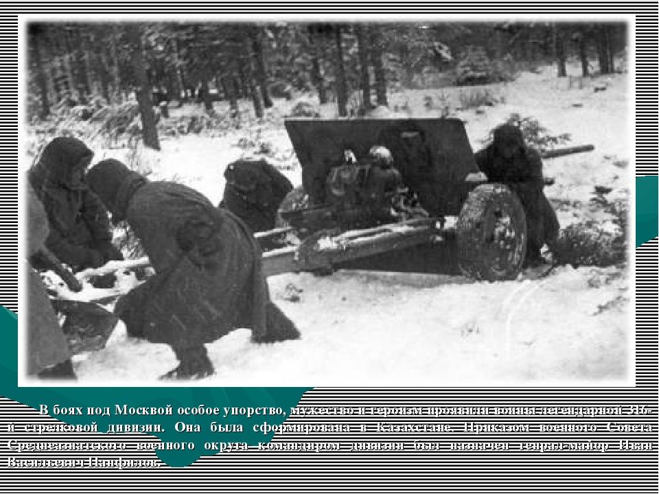 В боях под Москвой особое упорство, мужество и героизм проявили воины легенда...