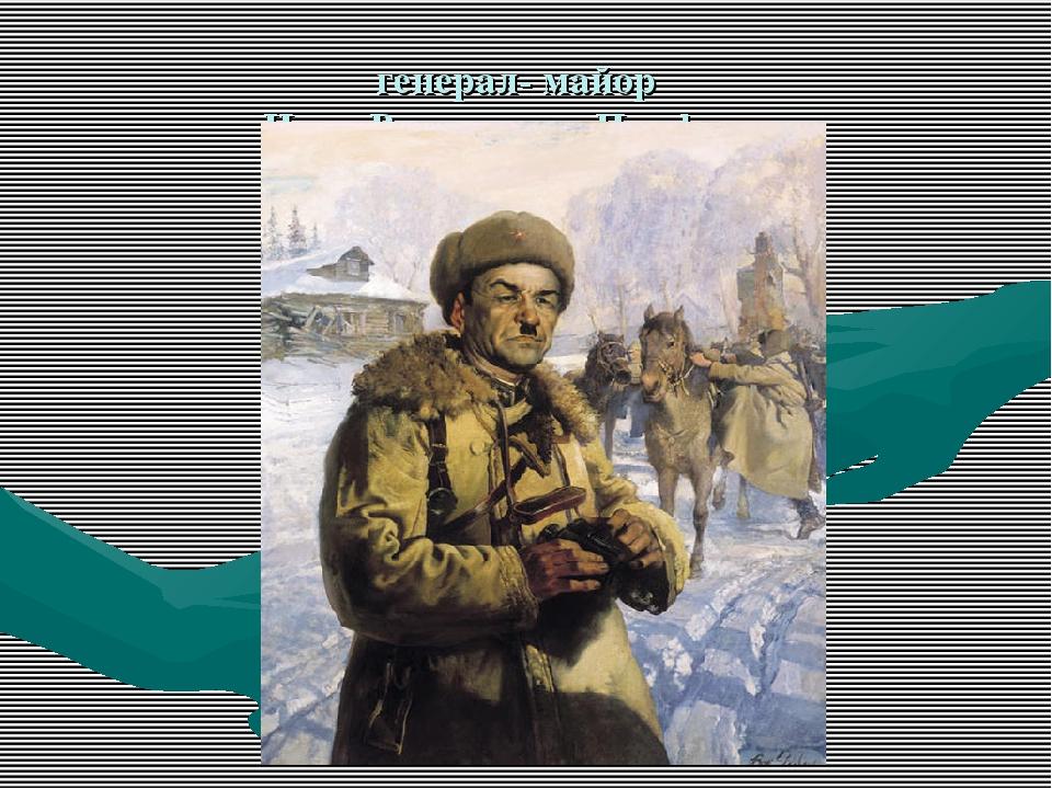 генерал- майор Иван Васильевич Панфилов