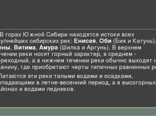 • В горах Южной Сибири находятся истоки всех крупнейших сибирских рек: Енисея