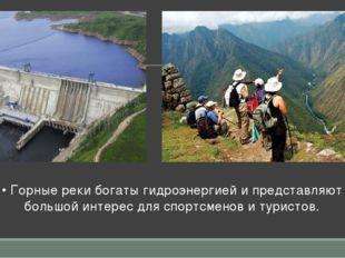 • Горные реки богаты гидроэнергией и представляют большой интерес для спортсм