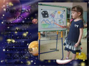 Разучивали по мнемосхеме стихотворение В. Степанова «Космонавт» В темном небе