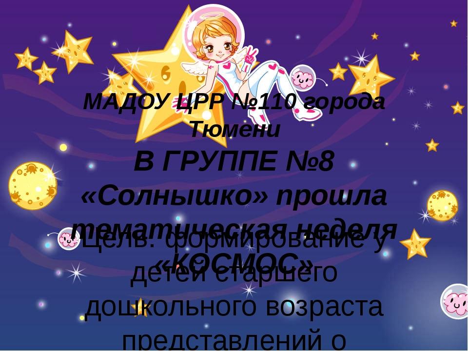 МАДОУ ЦРР №110 города Тюмени В ГРУППЕ №8 «Солнышко» прошла тематическая недел...