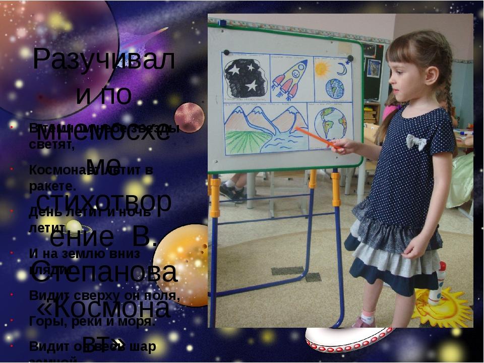 Разучивали по мнемосхеме стихотворение В. Степанова «Космонавт» В темном небе...