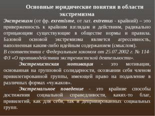 Основные юридические понятия в области экстремизма Экстремизм (от фр. exremi