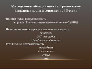 Молодёжные объединения экстремистской направленности в современной России Пол