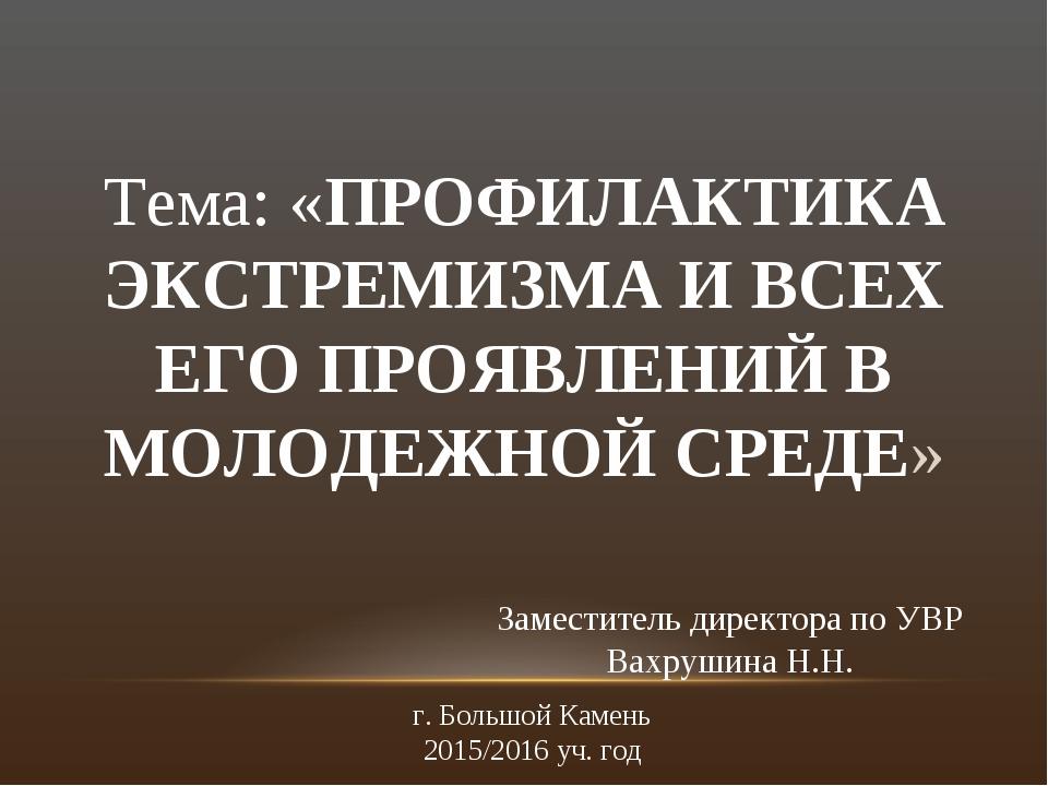 Тема: «ПРОФИЛАКТИКА ЭКСТРЕМИЗМА И ВСЕХ ЕГО ПРОЯВЛЕНИЙ В МОЛОДЕЖНОЙ СРЕДЕ» За...