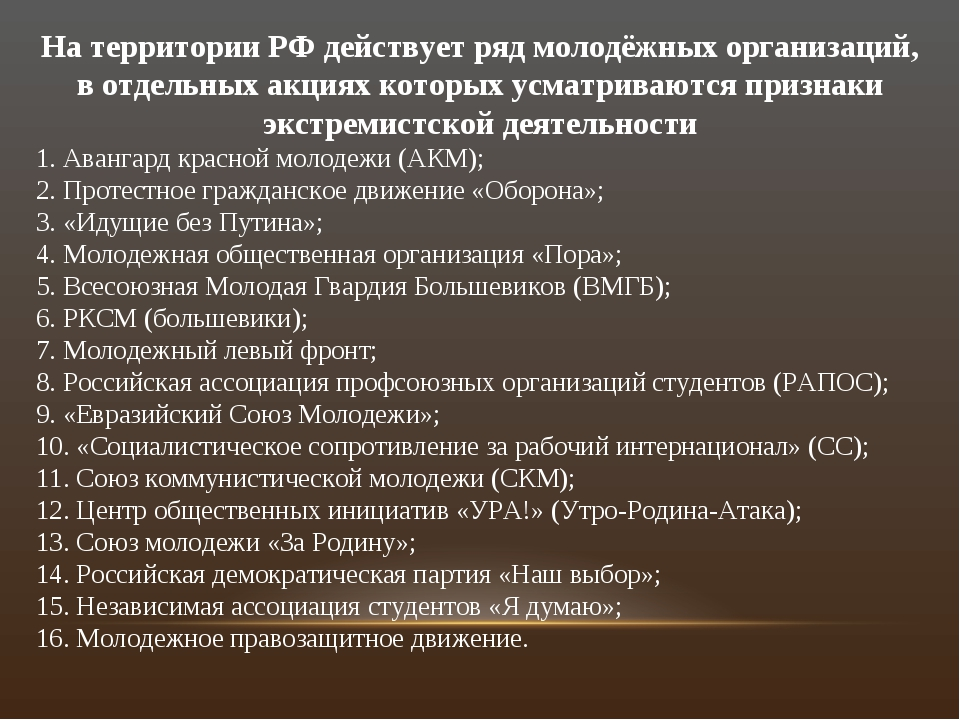 На территории РФ действует ряд молодёжных организаций, в отдельных акциях кот...