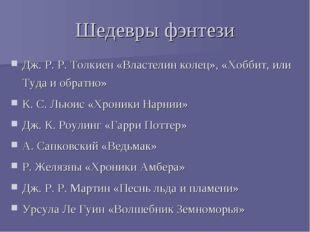 Шедевры фэнтези Дж. Р. Р. Толкиен «Властелин колец», «Хоббит, или Туда и обра