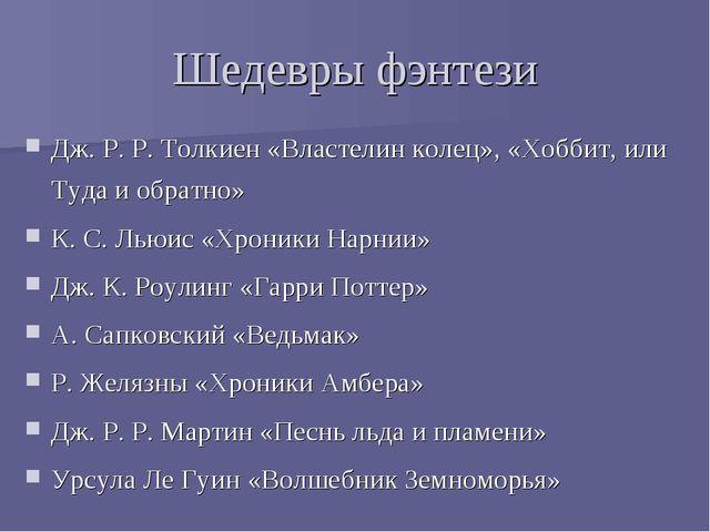 Шедевры фэнтези Дж. Р. Р. Толкиен «Властелин колец», «Хоббит, или Туда и обра...