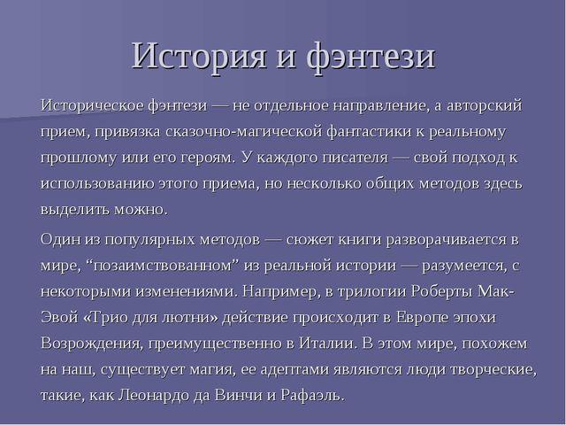 История и фэнтези Историческое фэнтези — не отдельное направление, а авторск...