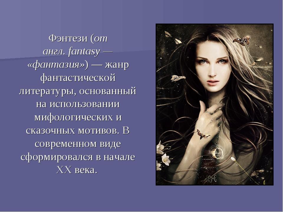 Фэнтези (от англ.fantasy— «фантазия»)— жанр фантастической литературы, осн...