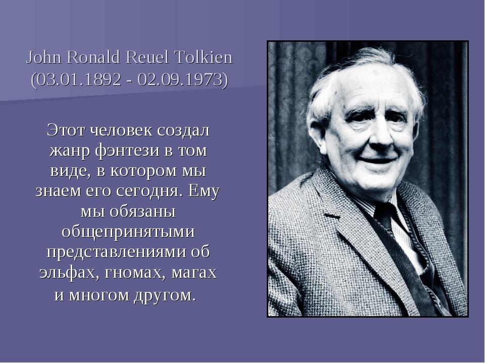 John Ronald Reuel Tolkien (03.01.1892- 02.09.1973) Этот человек создал жанр...