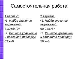 Самостоятельная работа 1 вариант. 1. Найди значение выражений: 81:9+54:2= 2.