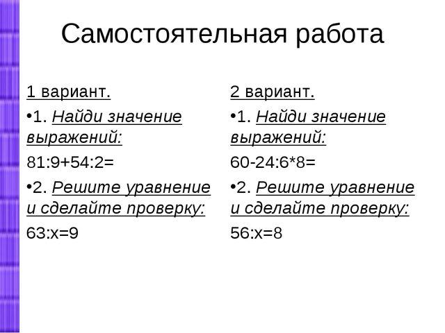 Самостоятельная работа 1 вариант. 1. Найди значение выражений: 81:9+54:2= 2....