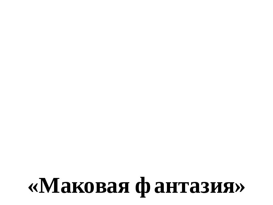 «Маковая фантазия» пошаговое выполнение работы в технике «торцевание» Выполн...