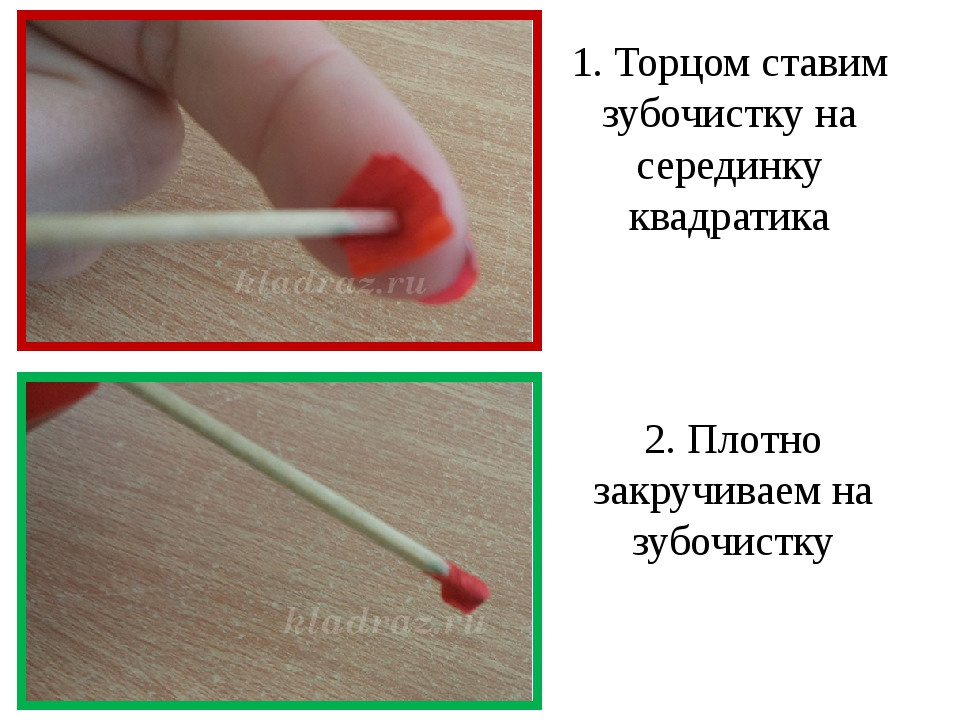 1. Торцом ставим зубочистку на серединку квадратика 2. Плотно закручиваем на...