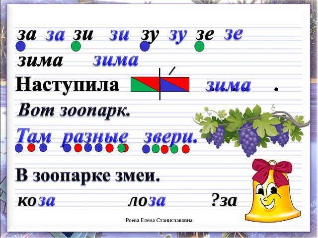 Роева Елена Станиславовна ко ло ?за Роева Елена Станиславовна