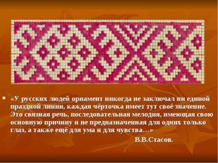 «У русских людей орнамент никогда не заключал ни единой праздной линии, кажда