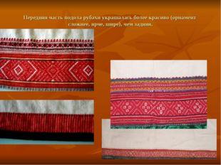 Передняя часть подола рубахи украшалась более красиво (орнамент сложнее, ярче