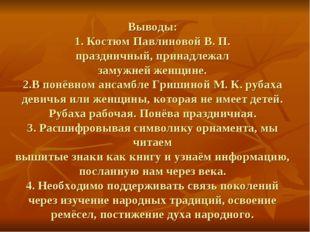 Выводы: 1. Костюм Павлиновой В. П. праздничный, принадлежал замужней женщине.
