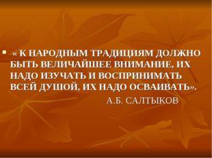 « К НАРОДНЫМ ТРАДИЦИЯМ ДОЛЖНО БЫТЬ ВЕЛИЧАЙШЕЕ ВНИМАНИЕ, ИХ НАДО ИЗУЧАТЬ И ВО