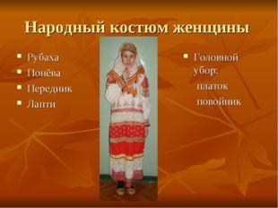 Народный костюм женщины Рубаха Понёва Передник Лапти Головной убор: платок по