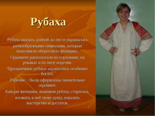 Рубаха Рубаха шилась длиной до пят и украшалась разнообразными символами, кот