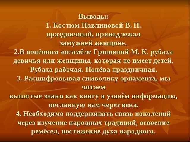 Выводы: 1. Костюм Павлиновой В. П. праздничный, принадлежал замужней женщине....