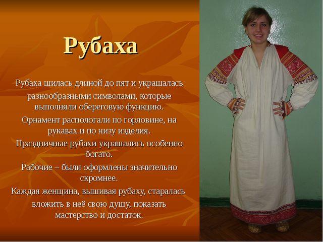 Рубаха Рубаха шилась длиной до пят и украшалась разнообразными символами, кот...