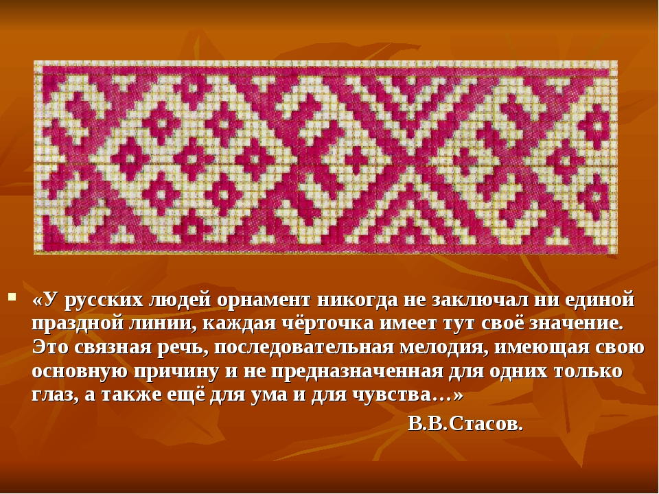 «У русских людей орнамент никогда не заключал ни единой праздной линии, кажда...
