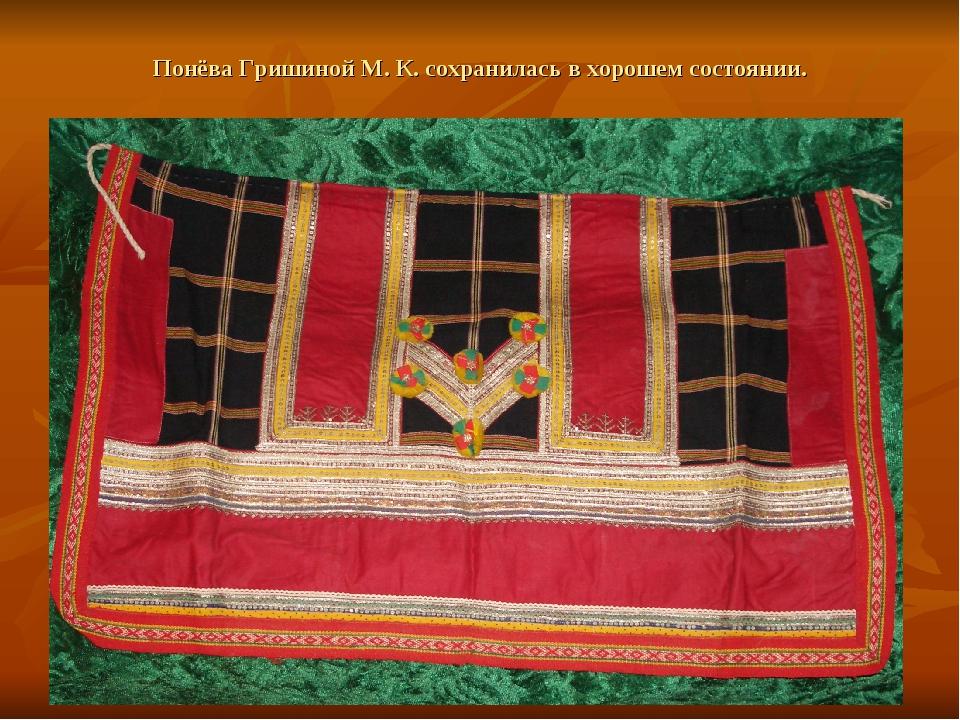 Понёва Гришиной М. К. сохранилась в хорошем состоянии.