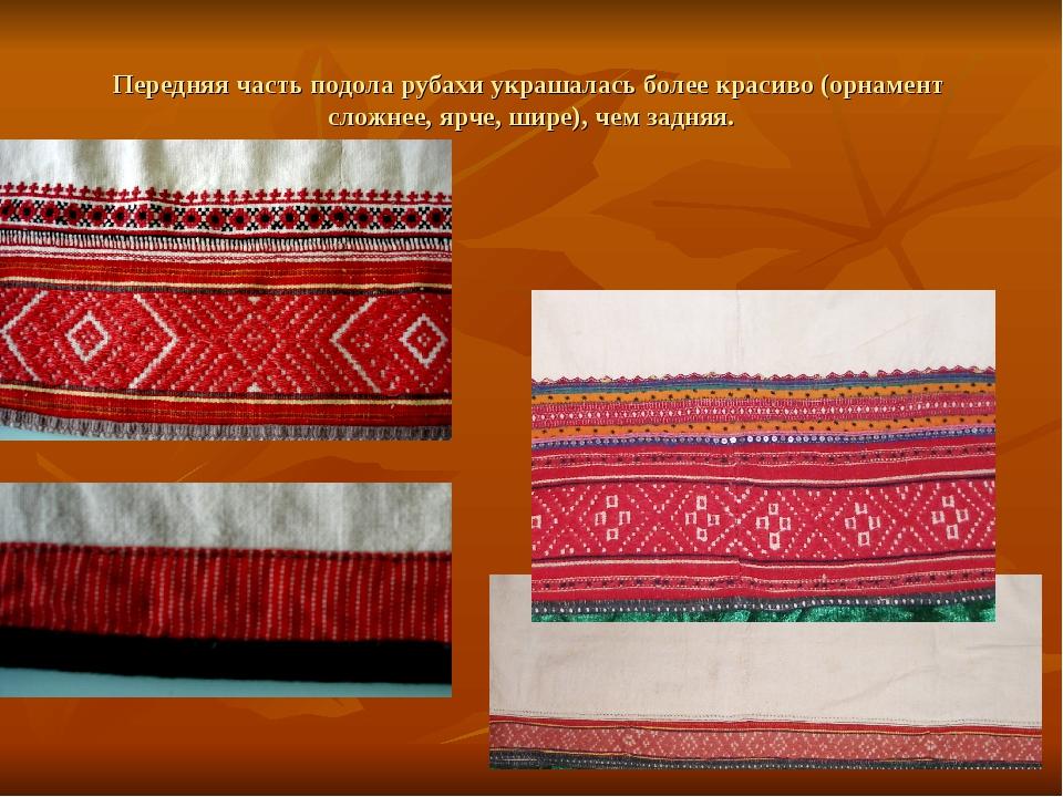 Передняя часть подола рубахи украшалась более красиво (орнамент сложнее, ярче...