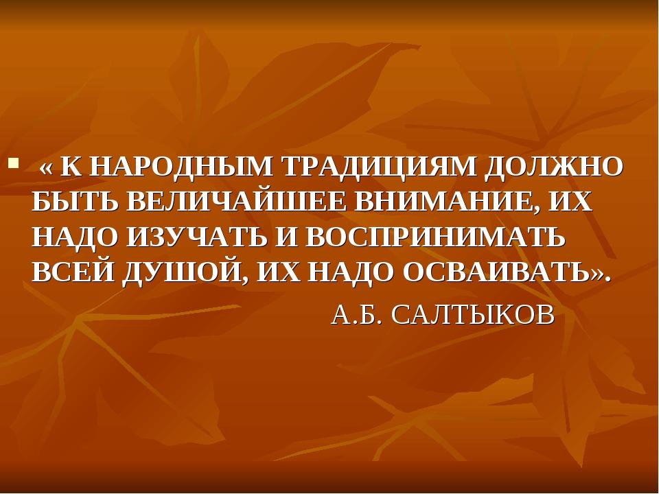 « К НАРОДНЫМ ТРАДИЦИЯМ ДОЛЖНО БЫТЬ ВЕЛИЧАЙШЕЕ ВНИМАНИЕ, ИХ НАДО ИЗУЧАТЬ И ВО...