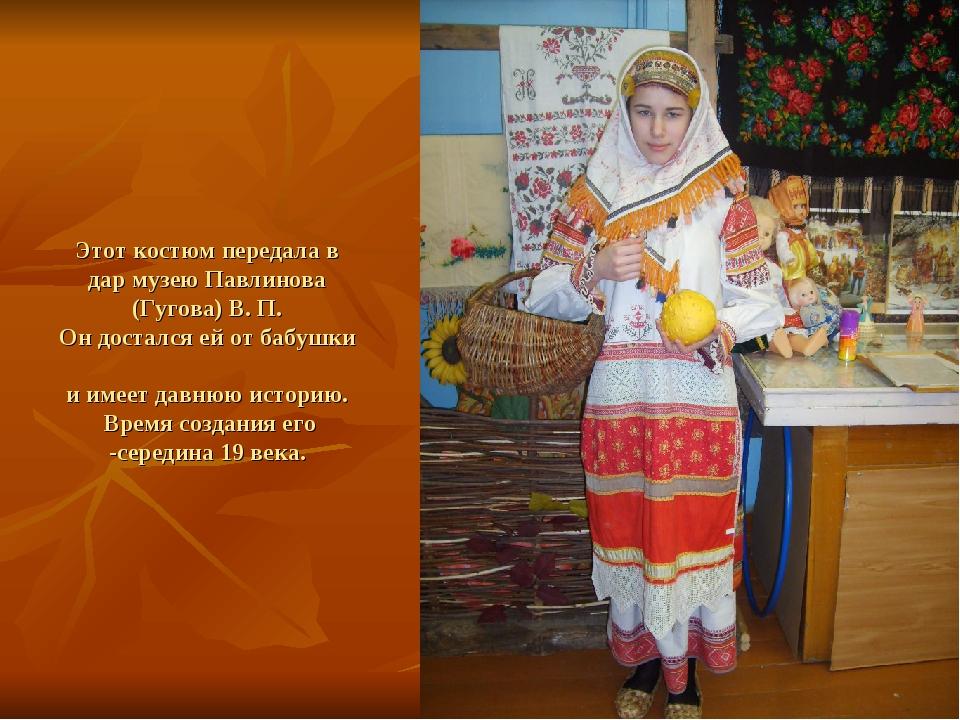 Этот костюм передала в дар музею Павлинова (Гугова) В. П. Он достался ей от б...