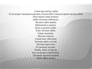 Стихи про чистку зубов Если возраст малыша позволяет, используйте стихи во вр