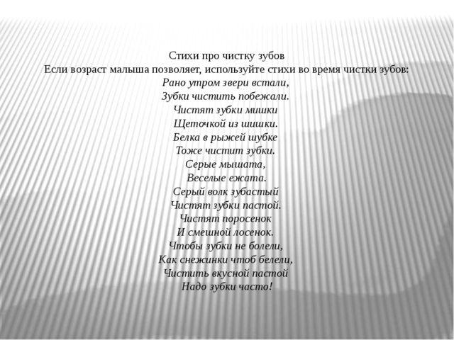 Стихи про чистку зубов Если возраст малыша позволяет, используйте стихи во вр...