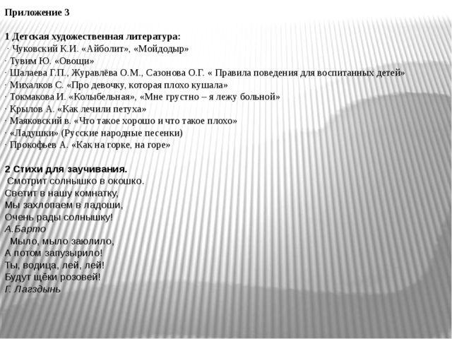Приложение 3 1 Детская художественная литература: · Чуковский К.И. «Айболит»...