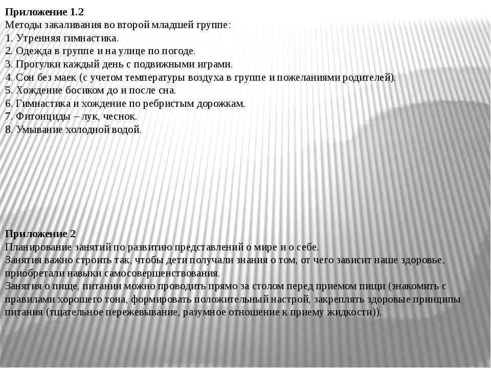 Приложение 1.2 Методы закаливания во второй младшей группе: 1. Утренняя гимна...