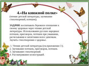 4.«На книжной полке» (чтение детской литературы, заучивание стихотворений, п