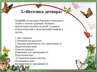 5.«Веселись детвора» ЗАДАЧИ: воспитывать бережное отношение к своему и чужому