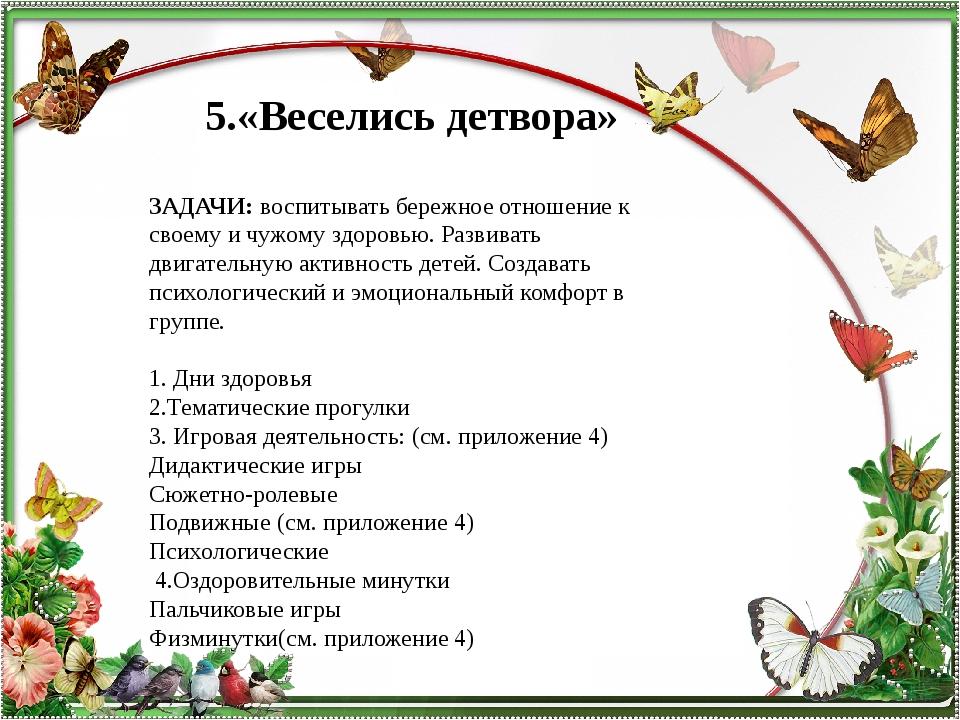 5.«Веселись детвора» ЗАДАЧИ: воспитывать бережное отношение к своему и чужому...